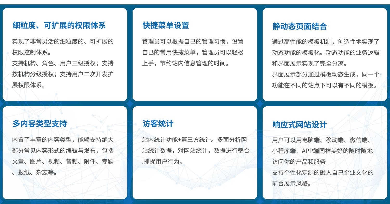企业营销建站系统