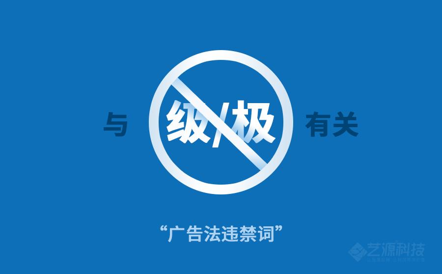 新广告法禁用词-艺源科技