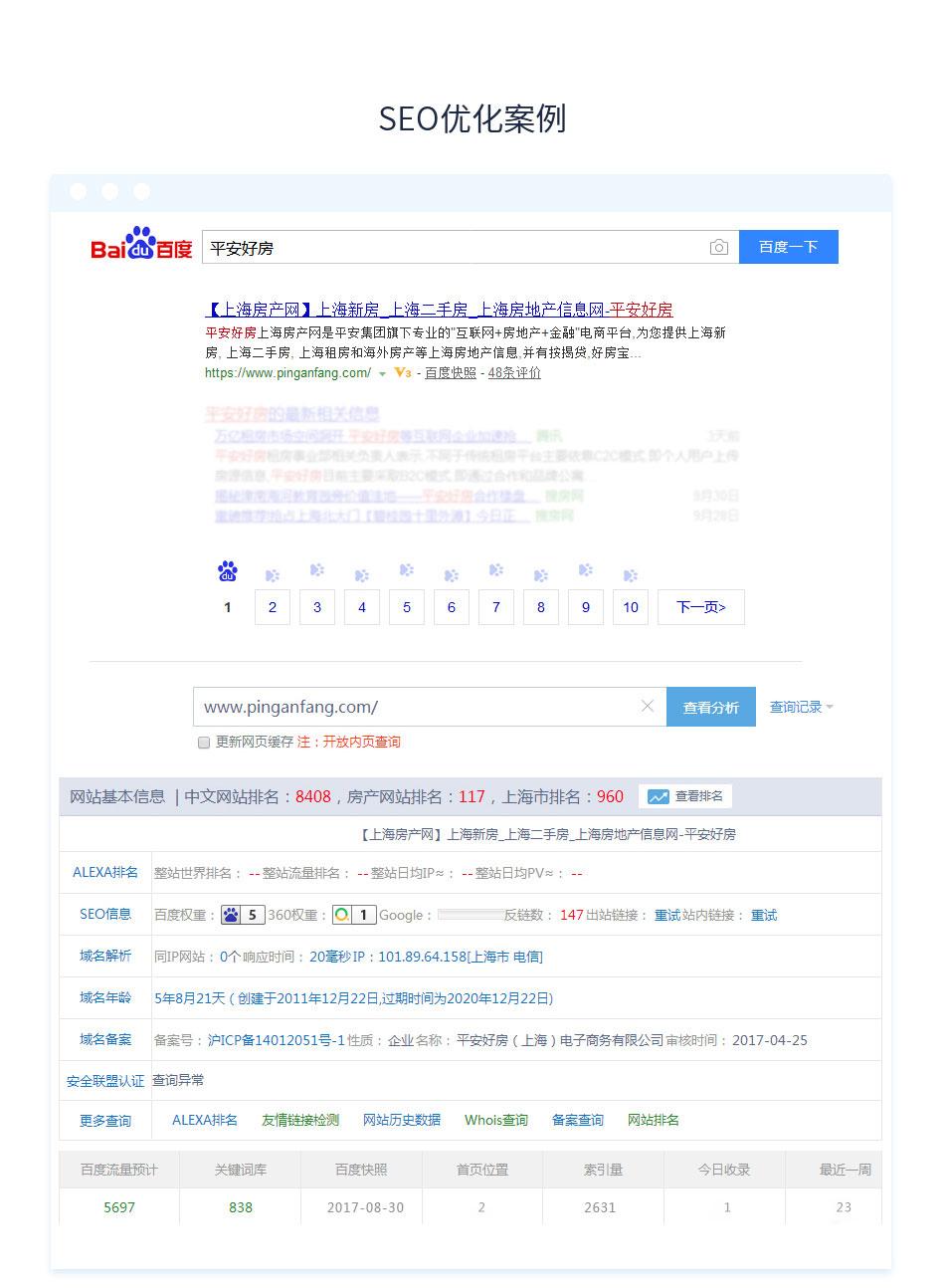 【西安SEO优化案例_西安网站优化_关键词排名优化案例】-SEO优化案例艺源科技