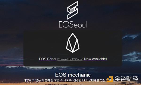 """【进击的EOS】致敬EOSeoul的""""码农""""们!"""