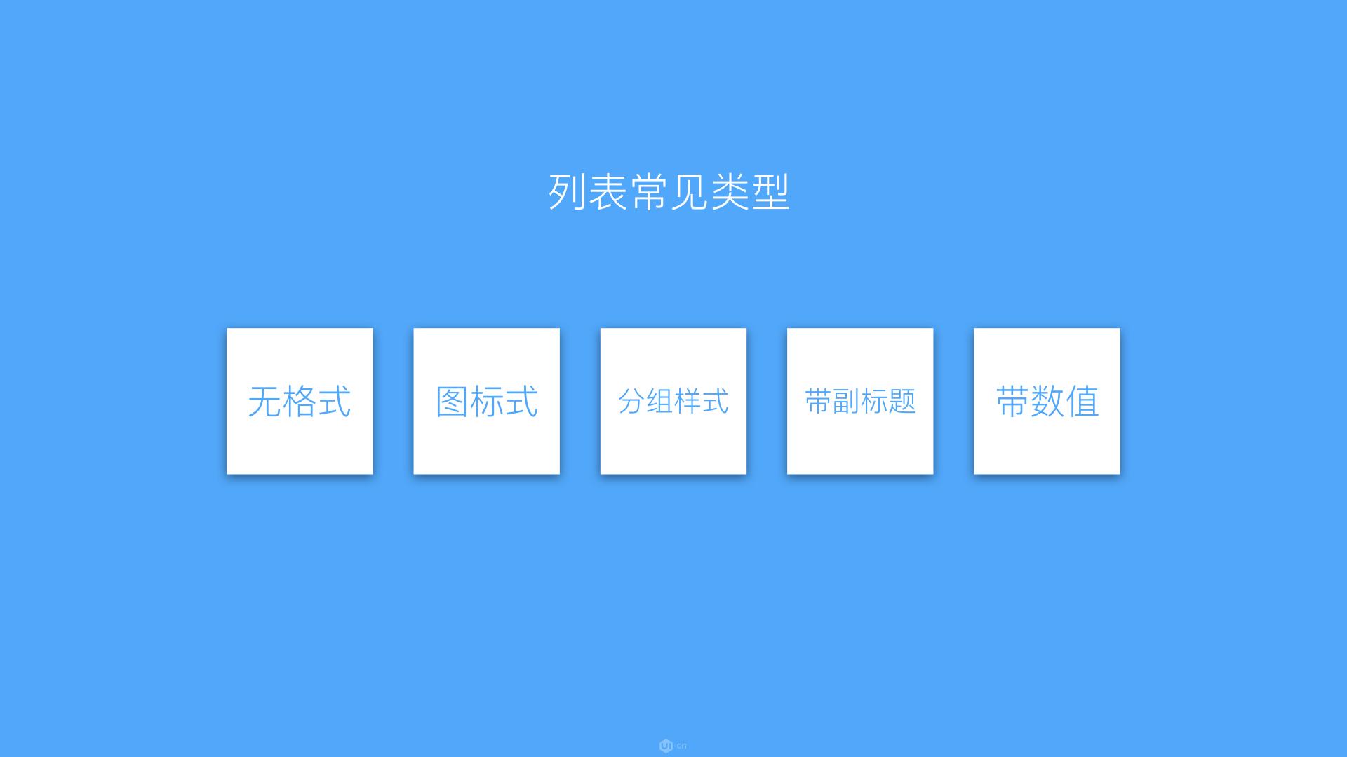 交互设计之(一)列表设计-艺源科技