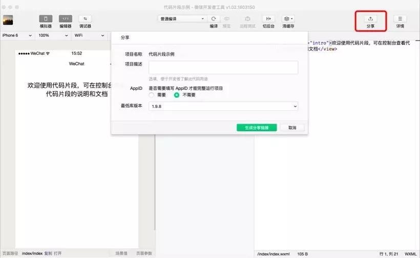 【小程序】小程序•小故事(2)——代码片段_微信小程序开发-艺源科技