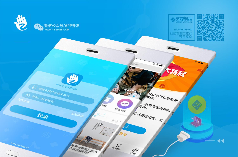 掌中网官方微信,你的互联网_微信开发案例-【艺源科技】