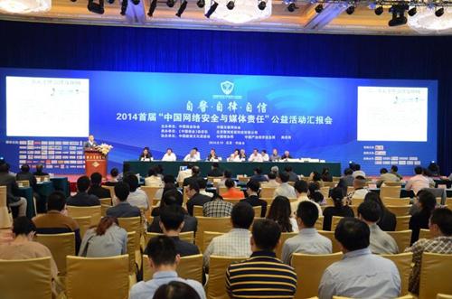 """""""中国网络安全与媒体责任""""公益活动汇报会举行-艺源视网"""