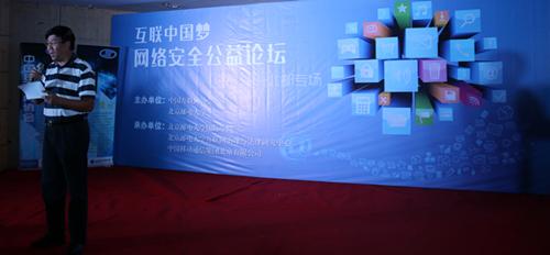"""""""互联中国梦—网络安全公益论坛"""" 在北邮举办-艺源视网"""