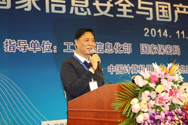 国家信息安全与国产化战略高层论坛在京成功举办-艺源科技