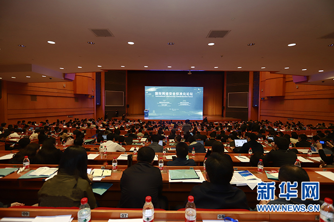 国际网络安全标准化论坛在湖北省武汉市召开-艺源科技