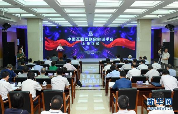 中国互联网联合辟谣平台正式上线-艺源科技