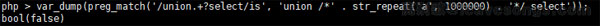 PHP利用PCRE回溯次数限制绕过某些安全限制-艺源科技