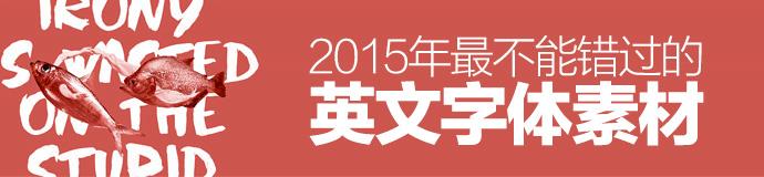 年终干货盛典!优设2015年最受欢迎的设计资源大盘点-艺源科技