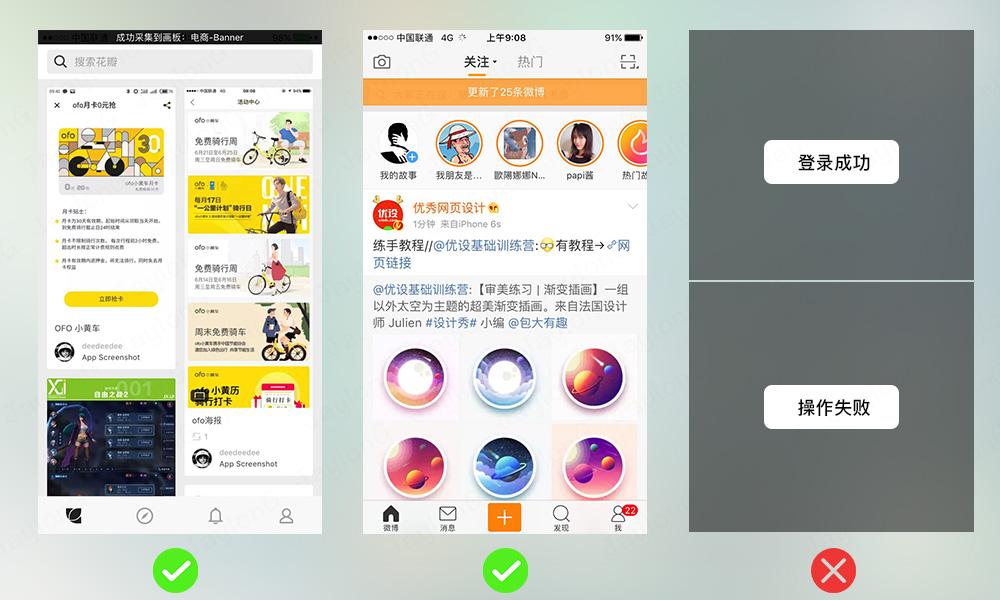 春节专题!App 设计系列之提示的概念和设计要点-艺源科技