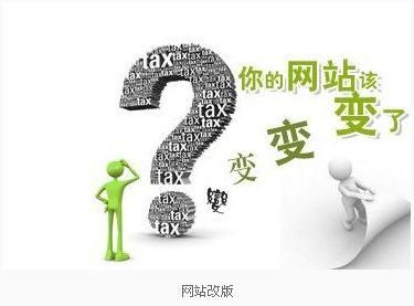 网站改版对网站收录影响大吗?网站改版seo需要做什么