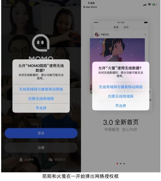 APP授权设计:如何让用户不反感并同意授权-艺源科技