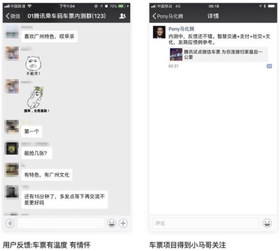 对话腾讯设计师:微信车票背后的设计故事-艺源科技