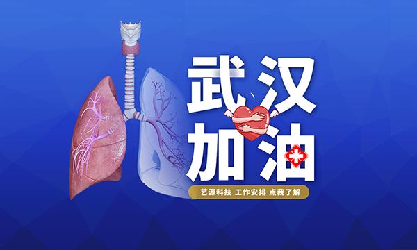 banner图艺源科技.png