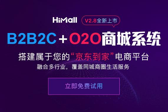 B2B2C商城小程序具有哪些优势,B2B2C商城小程序效果?-艺源科技
