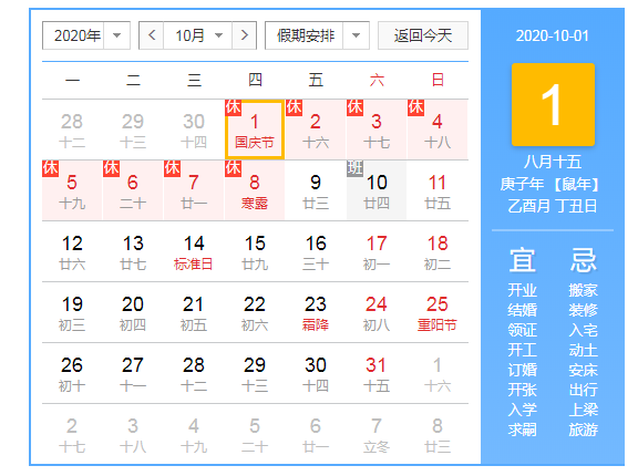 网站建设公司艺源科技2020年国庆中秋双节放假安排